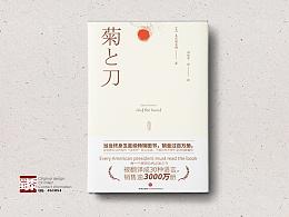 《菊与刀》——(美)本尼迪克特 著,田伟华 译