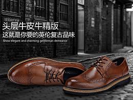 [原创]皮鞋活动专题页/皮鞋banner