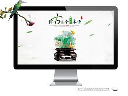 中国风格设计-傅古彰今 诚信永恒