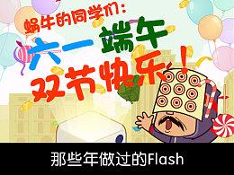 那些年做过的flash动画(3)