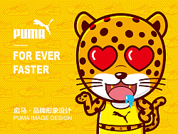 PUMA彪马·品牌形象设计——矢量插画 by 贺仙人