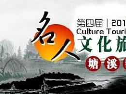 """塘溪镇""""第四届名人文化旅游节""""微信活动展示"""