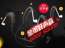 蓝牙耳机banner-蓝牙耳机直通车-蓝牙耳机钻展图-蓝牙耳机活动入口图