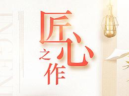 近期的一些单子钻展电器化妆品服装厨具banner海报