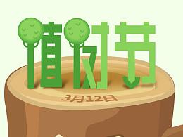 植树节微信海报