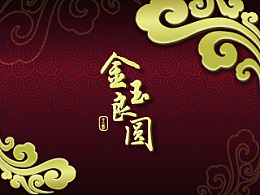 《金玉良圆》魅族手机主题设计大赛参赛作品