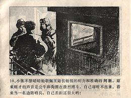 连环画《边防狩猎》. 2