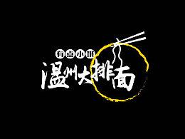 温州大排面品牌设计/餐饮logo设计/餐饮品牌设计/餐饮CI设计/天津戈雅设计/天津餐饮设计公司