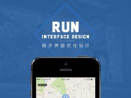悦跑圈APP-跑步界面优化设计