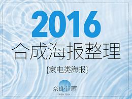 【电商海报】家电3C数码类海报banner设计