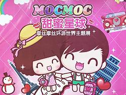 中华广场x摩丝摩丝甜蜜星球主题展