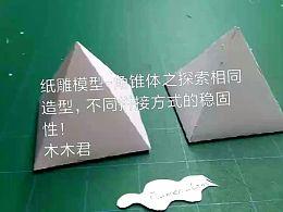 纸雕角锥体
