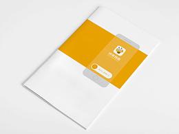 公司产品手册