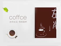 左岸咖啡菜单的版式设计