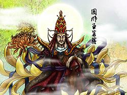 西游记人物普--国师王菩萨