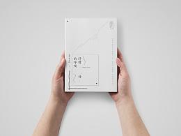 书籍装帧设计‖010