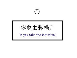 采访纪01 | 遇到喜欢的人,你会主动吗?