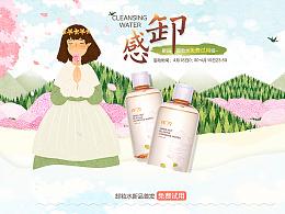 化妆品春季专题页
