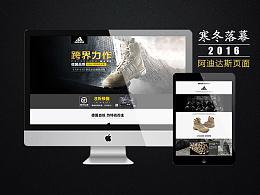 adidas军靴专题