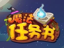 游戏启动页设计
