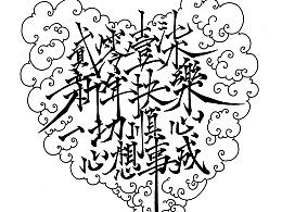 2017新年快乐!近期手绘字体扫描