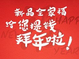 新年了!祝大家新年快乐