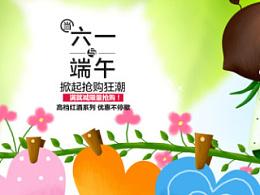 六一儿童节和端午节的活动页面(大促)京东酒乐汇官方旗舰店的新活动