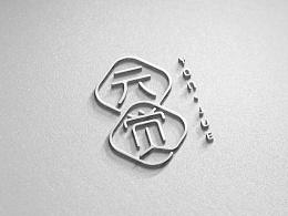元觉 禅意生活馆形象设计 厦门vi设计 厦门品牌设计