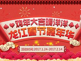 棋牌游戏 新年专题网页 以及配套宣传banner广告图