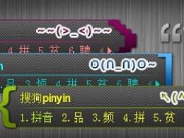 """搜狗输入法皮肤——""""简""""主义"""