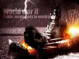 第一次场景合成 求指教 世界大战 公益广告