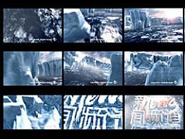 CCTV新闻频道宣传片-冰山篇