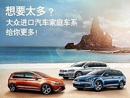 (2015年)大众进口车金融计划海报