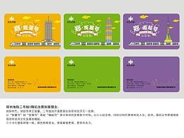 郑州地铁卡票设计