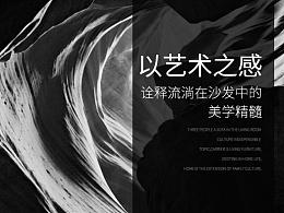 原创美式简约棉麻布艺沙发详情页描述页宝贝页——做美式生活艺术家