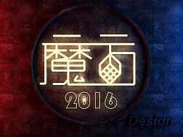 2016  加油!!