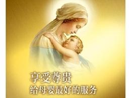 黑龙江玛丽亚妇产医院产科VIP套餐