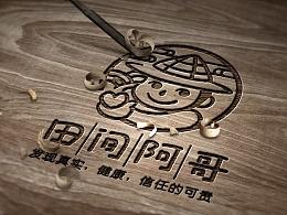 田间阿哥-绿色食品品牌LOGO设计案例(已商用)