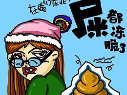 【东北的冬天】