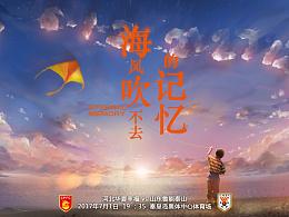 山东鲁能泰山2017比赛海报