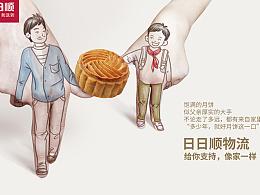 节气 中秋节手绘创意海报