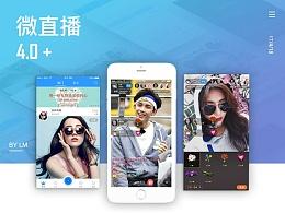 公司上线app微直播4.0+