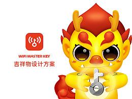 wifi万能钥匙吉祥物设计