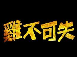 【字然点】字体设计4