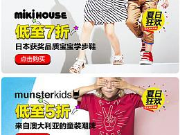 儿童用品服装 手机端 banner 海报 合集