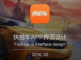快抢车 APP UI界面设计