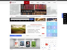 图书馆企业网站首页
