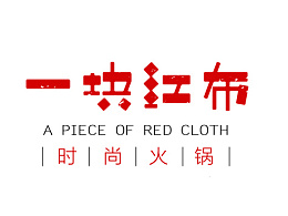 一些字体/logo设计项目