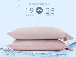 详情页——双拼真丝枕套