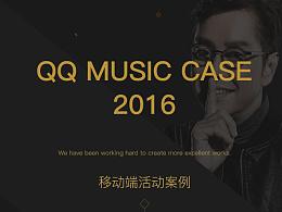 QQ音乐-移动端活动案例